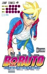 Manga Boruto Τόμος 5 (English)